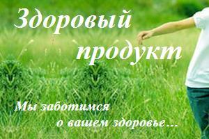 Оптовая компания «Здоровый продукт»