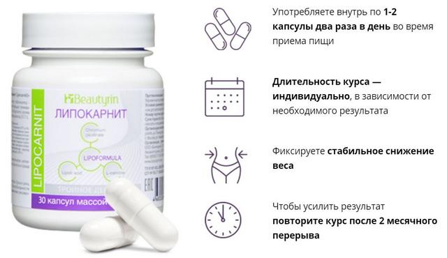 Способ применения Липокарнита