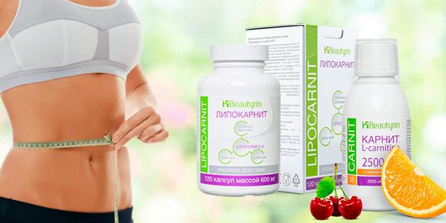 Купить Липокарнит для похудения в Горняцком