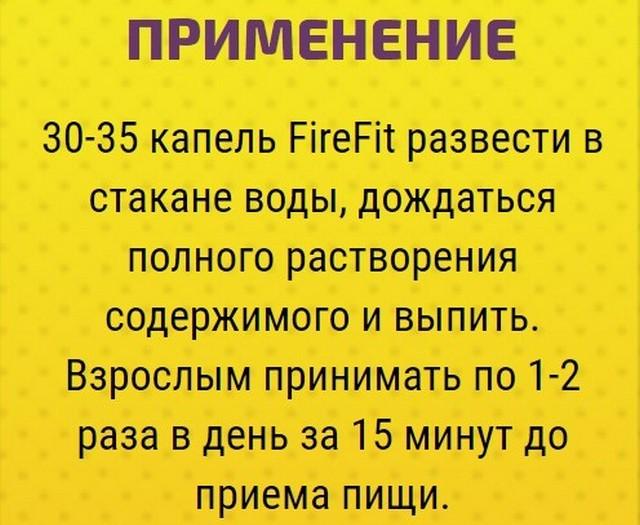 Как правильно принимать капли FireFit