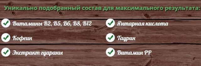 Состав таблеток Eco slim