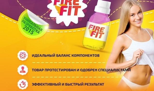 Эффективность капель FireFit