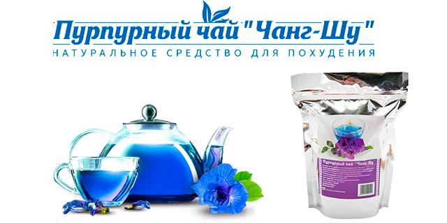 Отзывы про чай чанг шу для похудения